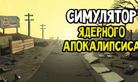 ядерный апокалипсис игра