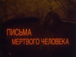 фильм письма мёртвого человека