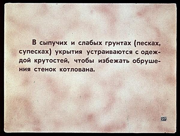 диафильм радиация