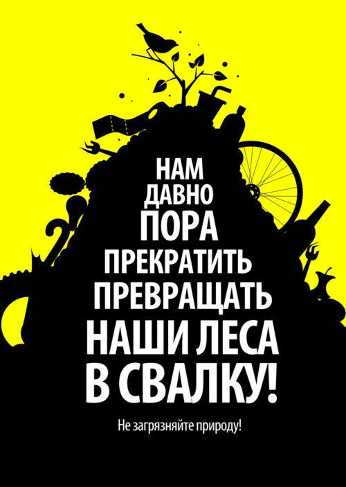нет мусору в лесу плакат