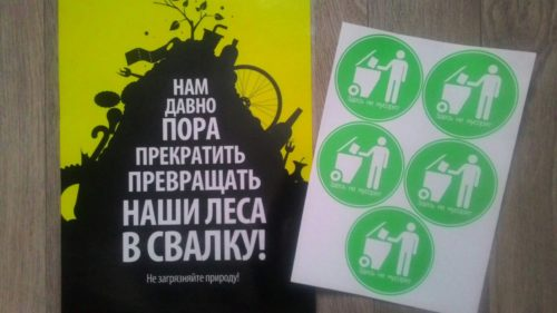 не сорить плакаты