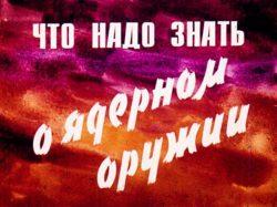 Что надо знать о ядерном оружии. Советский диафильм 1968 года.