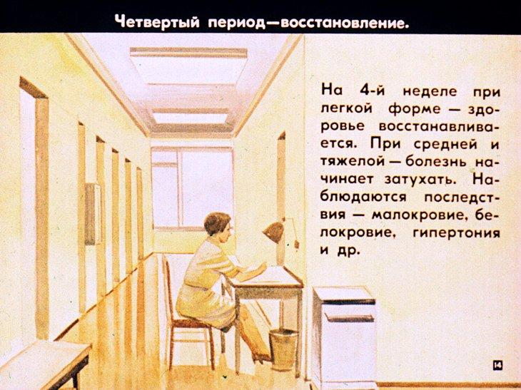 радиация болезнь