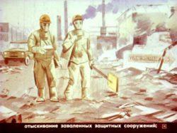 Умей действовать в очаге поражения. Диафильм СССР 1982 года.