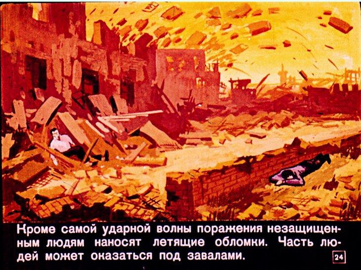 завалы от ядерного взрыва