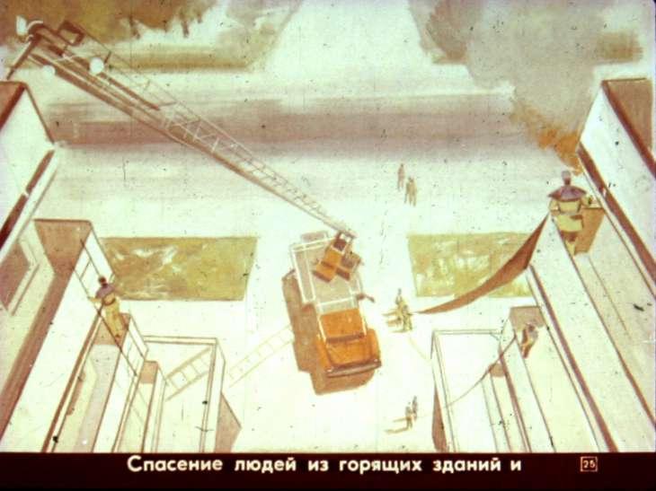 дом горит спасение людей слайд