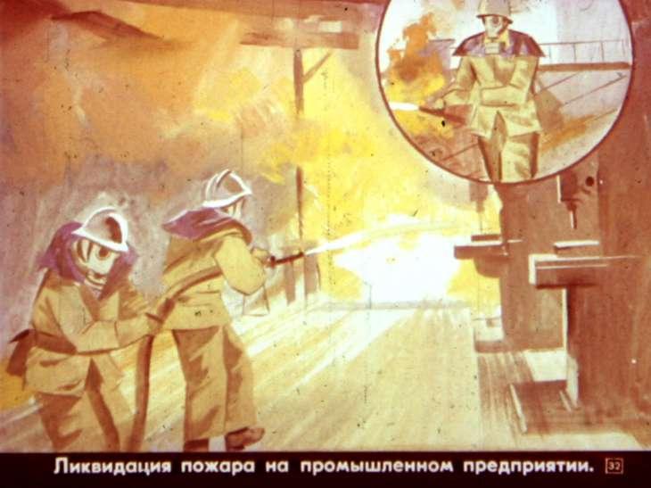 пожар и силы гражданской обороны