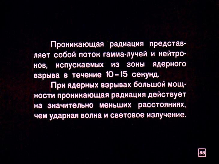 диафильм о проникающей радиации