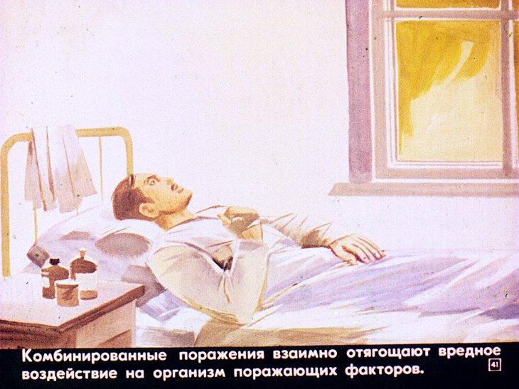 радиация лечение диафильм