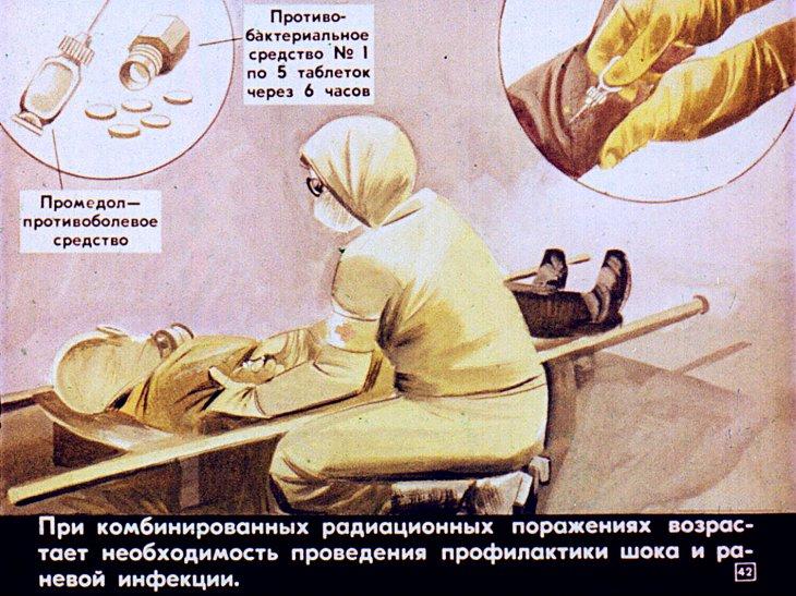 радиация промедол