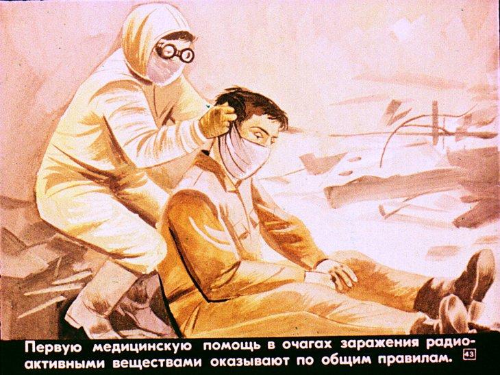 радиация первая помощь в очагах поражения