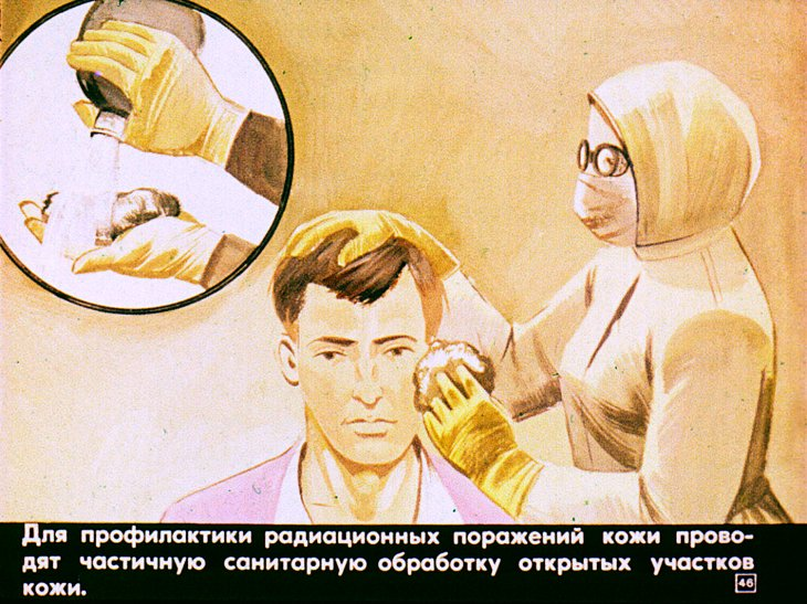 радиация лечение лучевой болезни