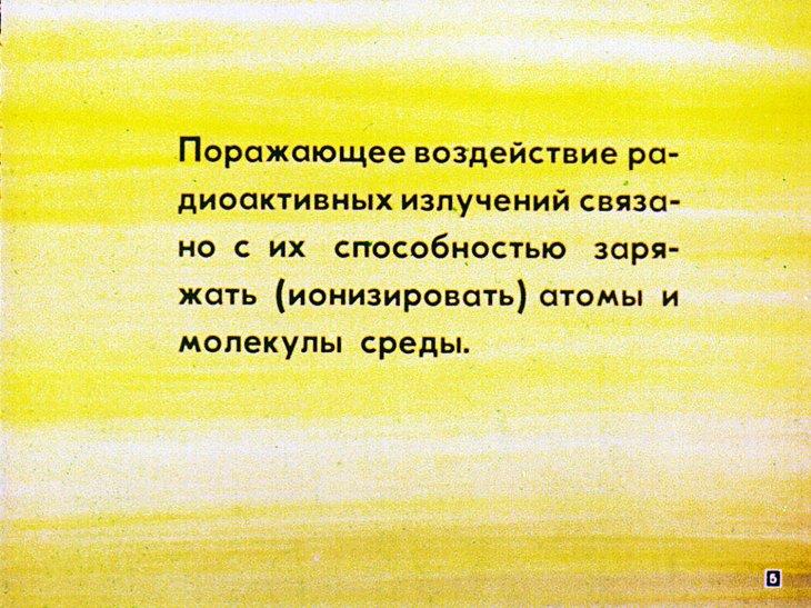 советский фильм о борьбе с радиацией