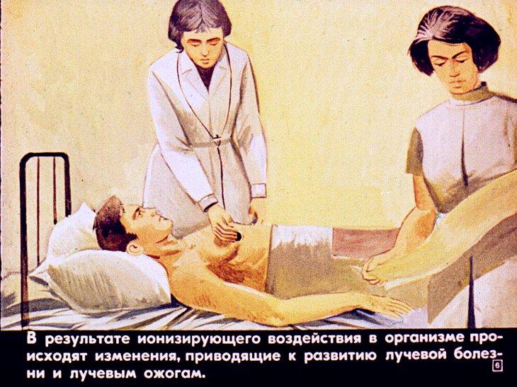 слайд о радиации