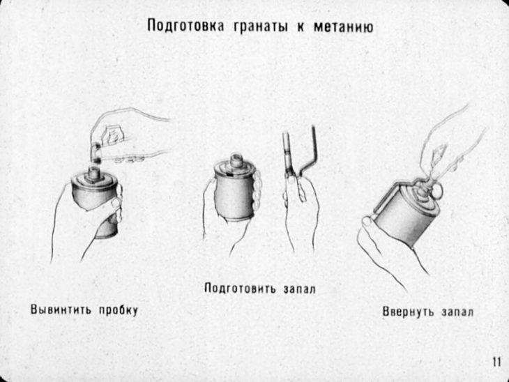 метание гранаты взвод