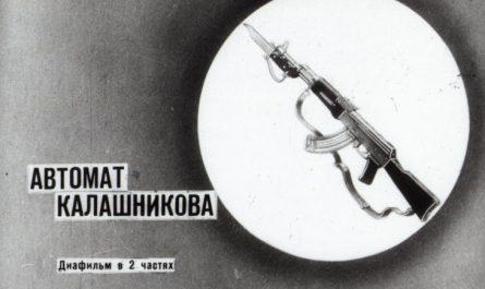 диафильм про автомат калашникова
