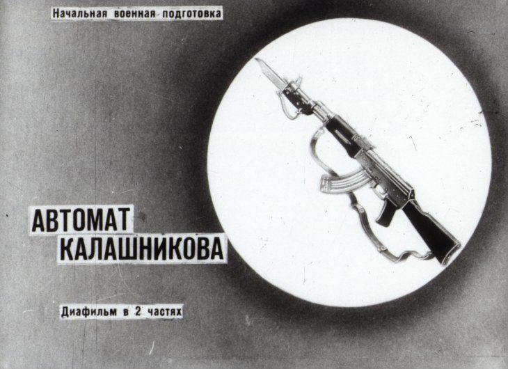 Автомат Калашникова. Часть 2