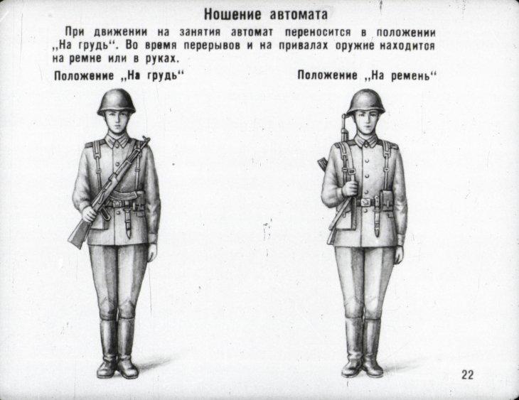 солдаты переноска автомата