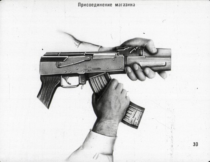 калашников диафильм