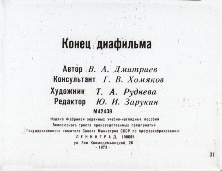диафильм 1987